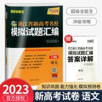 2022版天利38套浙江省名校模拟试题汇编语文5月版