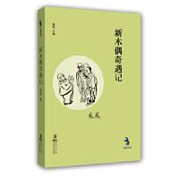 【正版直发】经典怀旧系列---新木偶奇遇记 苏苏 9787511009951 海豚出版社