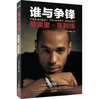 谁与争锋:蒂埃里 亨利传(随书赠送海报) 《天下足球》 金城出版社 9787515512099