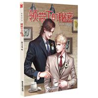 【正版新书直发】领带下的秘密漫友文化9787557003807广东旅游出版社