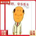 你好,安东医生 西村敏雄,袁秀敏 连环画出版社