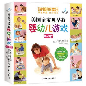 美国金宝贝早教婴儿游戏书 0-1-2-3岁育儿书籍 新生儿婴幼儿两岁宝宝益智启蒙认知教育蒙氏语言训练图书