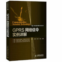 GPRS网络信令实例详解易飞人民邮电出版社9787115296658