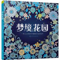 梦境花园:一本让心灵回归宁静的手绘涂色书