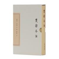 楚辞今注(典藏版)(中国古典文学丛书)