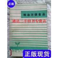 【二手旧书9成新】粮油方便食品 /白满英,孙彦芳编著 中国食品出版社