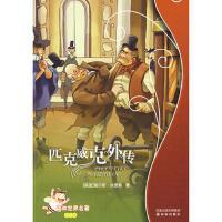 匹克威克外传:译林世界名著(学生版) 9787544709170