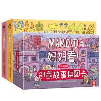 Mamoko 妈妈看!低幼版(共3册)
