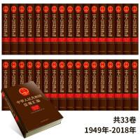 中华人民共和国法规汇编:全 33 卷 中国法制出版社