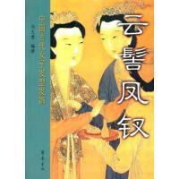 【正版二手书旧书9成新左右】云髻凤钗――中国古代女子发型发饰9787533320874