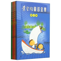 正版全新 叶圣陶童话全集(套装共4册)
