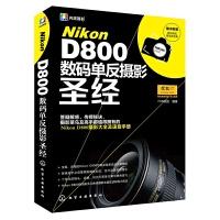 正版全新 Nikon D800单反摄影圣经