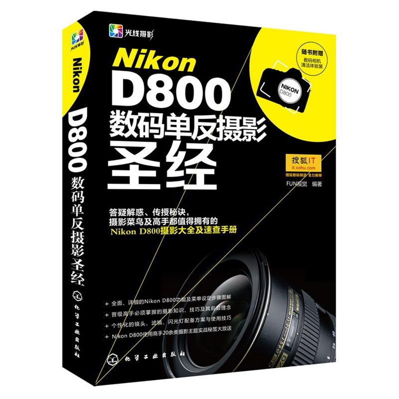 正版全新 Nikon D800单反摄影圣经 答疑解惑、传授秘诀,摄影菜鸟及高手都值得拥有的摄影大全及速查手册,随书附赠相机清洁体验装!