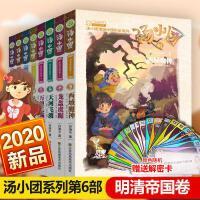 ��小�F 明清帝��卷41-48第六部漫游中���v史全套8��