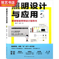 照明设计与应用 家居智能照明设计指导书 姜兆宁 刘达平编著 室内灯光设计书籍全屋智能照明实操手册