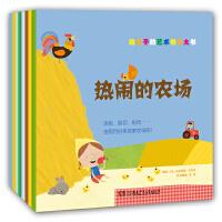 给孩子的艺术创意大书(全8册)