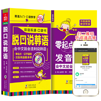 【扫码听音频】脱口说韩语口袋书 零起点韩语随身带 韩语入门口语快学 流利说韩语