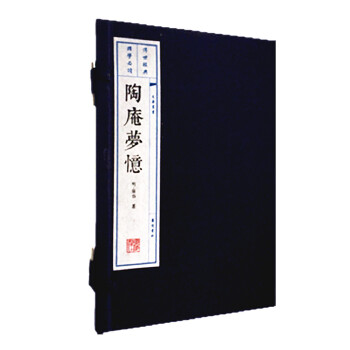 陶庵梦忆(12开 宣纸 线装2册)(文华丛书系列)