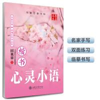 华夏万卷 硬笔楷书钢笔字帖:心灵小语