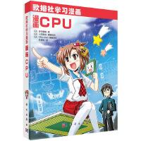 漫画CPU