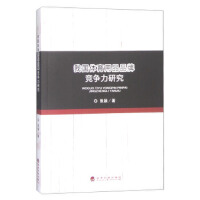 我国体育用品品牌竞争力研究 【正版书籍】