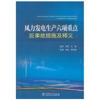 风力发电生产六项重点反事故措施及释义