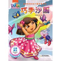 【正版现货】化装舞会(巧手沙画) 上海致远 9787548426820 哈尔滨出版社