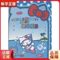 Hello Kitty梦幻贴纸:缤纷夏日 上海合竞信息科技有限公司 江苏凤凰少年儿童出版社9787534688171【