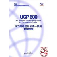 正版!《UCP600 ICC跟单信用证统一惯例(2007年修订本), 9787802191464 中国民主法制出版社