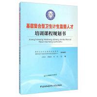 基层复合型卫生计生监督人才培训课程规划书 王苏阳、薛晓林、陈锐