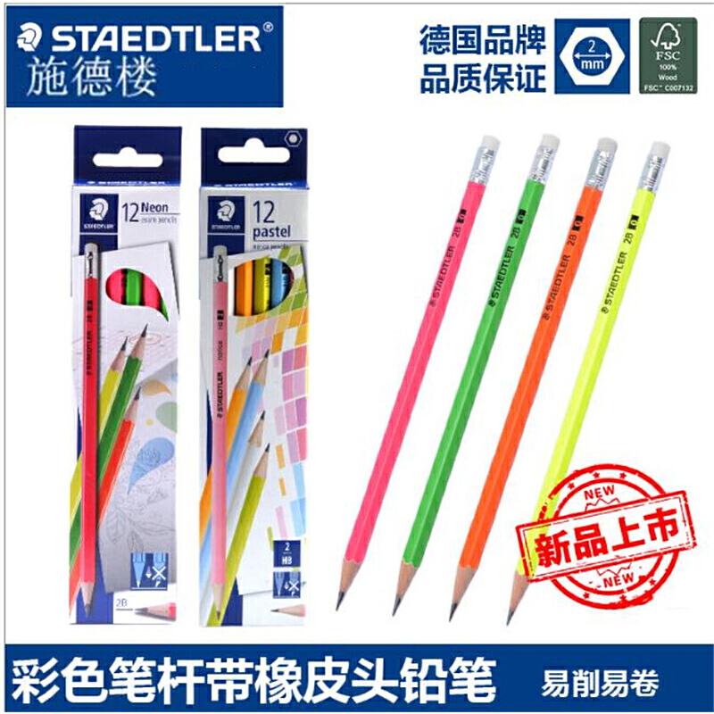 德国施德楼正品彩色铅笔橡皮头HB2B六角形笔杆学生考试橡皮头铅笔