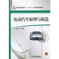 【新书店正版】电动汽车原理与构造何洪文著9787111381006机械工业出版社