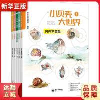 小贝壳 大世界 给你一个贝壳,你就可以撬动一个世界 青岛贝壳博物馆著 中国海洋大学出版社9787567021648【新