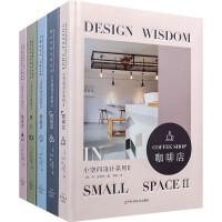 小空间设计系列2 五本一套 商业店铺设计 服装鞋帽甜品咖啡烘焙餐厅食品店面与室内装饰装修设计书籍
