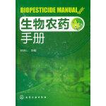 生物农药手册