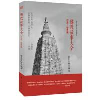 《佛教故事大全 :忍进・智愚篇》