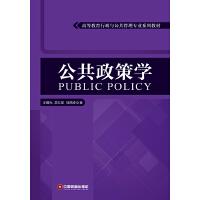 【二手旧书8成新】公共政策学 王曙光 李红星 刘西涛 9787504753755 中国财富出版社