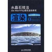 【二手原版9成新】 水晶石技法:3ds Max/Vray建筑渲染表现, 水晶石数字教育学院, 人民邮电出版社 ,978