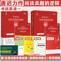唐迟2021恋词 考研英语(一)阅读真题的逻辑+经典阅读真题(2010-2020共四本)