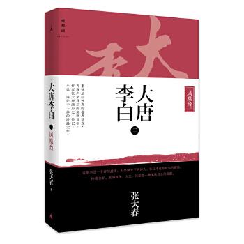 大唐李白-凤凰台(pdf+txt+epub+azw3+mobi电子书在线阅读下载)