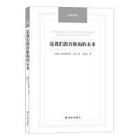 论我们教育机构的未来-汉译经典名著