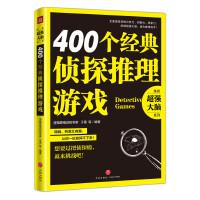 400个经典侦探推理游戏(逻辑思维训练专家全力打造,突破你的思维瓶颈,激发你的推理潜能,引发你的思维风暴,提高你的分析