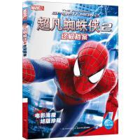 超凡蜘蛛侠2终极档案【正版图书,达额立减】