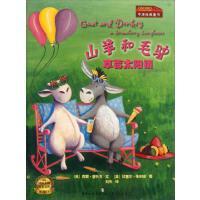 牛津经典童书-山羊和毛驴-草莓太阳镜