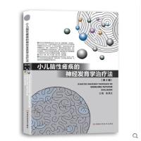 小儿脑性瘫痪的神经发育学法(第2版) 小儿脑瘫康复书籍 小儿脑瘫疾病方案 神经系统康复指导书 医学书籍 97875349