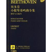 贝多芬小提琴奏鸣曲全集-钢琴与小提琴(共2册),Sieghard Brandenburg,上海音乐出版社,978780