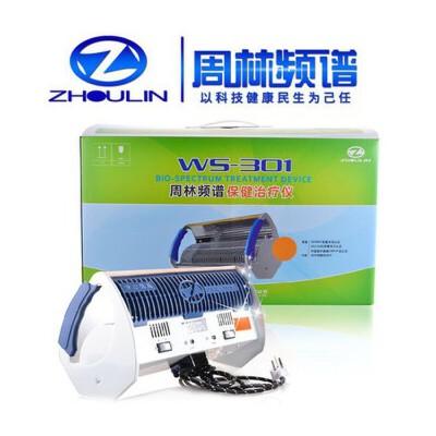 周林频谱保健治疗仪 WS-301 家用烤电理疗仪正品保证
