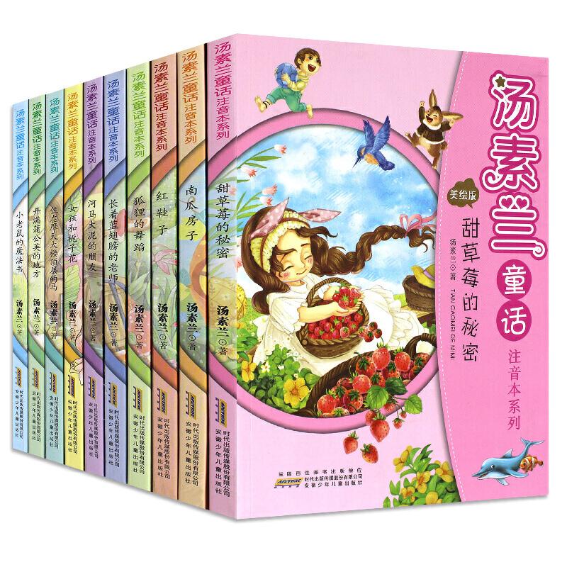 汤素兰童话注音本系列全套10册 儿童书注音版 红鞋子 南瓜房子 甜草莓的秘密彩图6-12岁小学生课外阅读书籍畅销1-3年级儿童文学