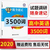 试题调研随身速记 高中英语3500词 高考必备工具书(2020新版)--天星教育