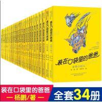 杨鹏装在口袋里的爸爸全套34册 含金牌小特工超级考试机记忆大师功夫神童 天气控制器神奇的乌鸦嘴时间魔表魔幻水晶球神奇宝